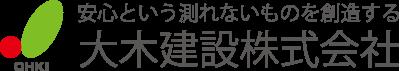 大木建設株式会社